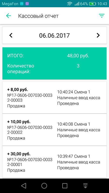Онлайн-касса i-Retail для Android-устройств (54ФЗ) - 8